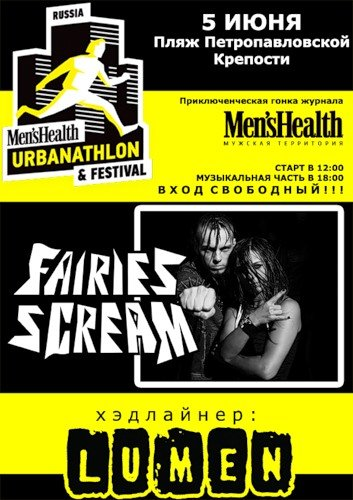 5 июня LUMEN, Fairies Scream на фестивале Men's Health Urbanathlon