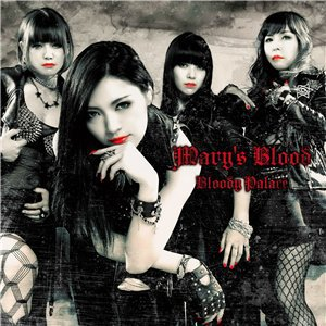 Mary's Blood - Bloody Palace (2015)