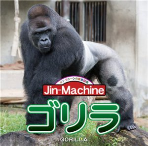 Jin-Machine - Gorilla (2015)